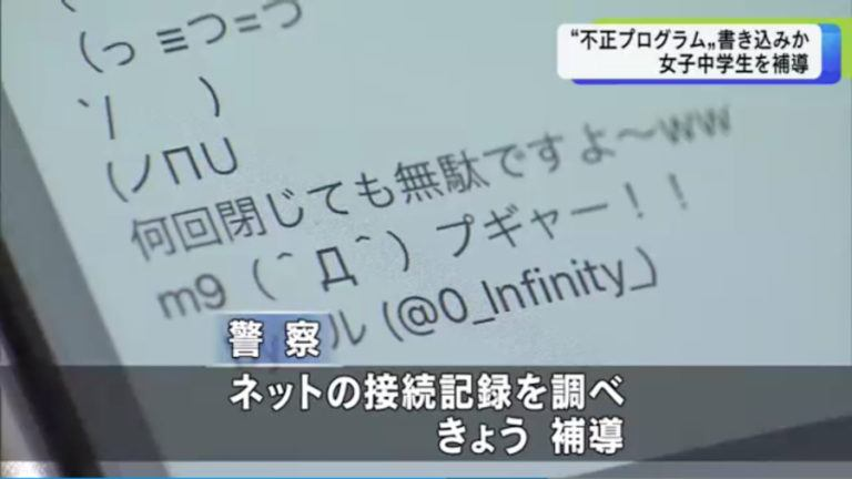 13-year-old Japanese girl arrested for sharing infinite loop code